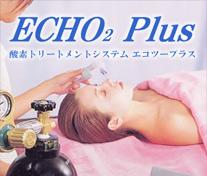 酸素エステECHO2 Plus